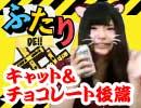 なつとまい ふたりDE!!××#14『キャット&チョコレート後篇』