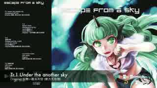 【東方アレンジ】Escape From a Sky【C92 Crossfade】