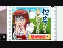 楽天オーネットバナー広告のマスコットキャラGB thumbnail