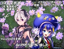 【v4_フラワ ウナ_Spicy】コスモス街道【カバー】 #v_flower ...