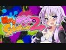 第79位:暑がりゆかりんのSplatoon2!!!!!!#1【結月ゆかり実況】