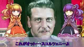 【ゆっくり解説】世界の奇人・変人・偉人紹介【オットースコルツェニ】
