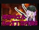 【ゆかりさんと真面目にPUBG2】カー2丁縛りでドンカツ目指す!