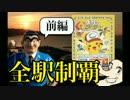 【ポケピカ】すとろんぐのJRポケモンスタンプラリーの旅【前編】