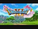 【PS4】ドラゴンクエストXI 過ぎ去りし時を求めて Part1