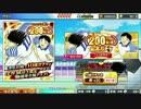 #12【キャプ翼~たたドリ~】天国か地獄か!?200万DL記念ガチャ30連!!