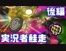 【スプラトゥーン2】実況者サーモンラン 後編 【SIGUMA視点】