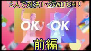 2人で対決1・2SWITCH!前編