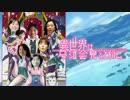 【野々村生誕祭'17】異世界は号泣会見とともに。 thumbnail