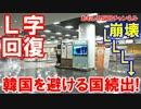 【韓国観光業がL字回復】 アジアが逃げる!トリプルL字で暗定期突入!