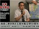 国防・防人チャンネル-今週のダイジェスト・平成29年7月29日号
