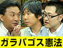 井上武史×篠田英朗×細谷雄一「ガラパゴス憲法」 前編