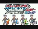 【4人旅】ポケモン ルビサファ383匹集めるまで終われない旅 Part1