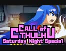 【MUGEN TRPG】CALL of CTHULHU -Saturday Night Special- Part3