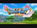 α1【PS4】ドラゴンクエストXI 過ぎ去りし時を求めて 4つ縛り初見プレイ