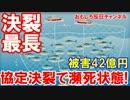 【韓国漁民が飯食えねぇニダ】 日本が悪い!ウリの被害は42億円!