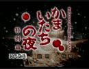 【かまいたちの夜】ちょっとおバカな素人探偵☆第1夜