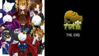 【迷宮キングダム】カオ宮最終話【ゆっくりTRPG】