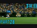 【パワプロ2016】NPB史上最弱ルーキーが年俸5億目指す! 3年目【part28】