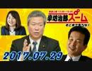 【辛坊治郎】 ズームそこまで言うか! 20170729<内閣改造後に解散?>