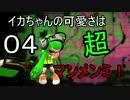 【スプラトゥーン2】イカちゃんの可愛さは超マンメンミ!04【ゆっくり】