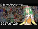 日刊トップテン!VOCALOID&something【日刊ぼかさん2017.07.29】