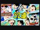 【キャプテン翼】誕生日ガチャ&成長した戦士たち!全32連ガチャ