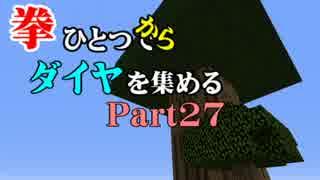 【Minecraft】拳ひとつでダイヤを集める Part27【ゆっくり実況】