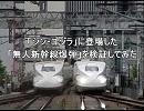 「シン・ゴジラ」に登場した「無人新幹線爆弾」を検証してみた thumbnail