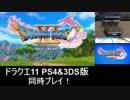 【ドラクエ11】PS4&3DS版 同時実況プ