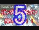 【牛さん】ガンダムトリスタン組んでくぜ!5