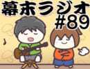 [会員専用]幕末ラジオ 第八十九回(実況宣言)