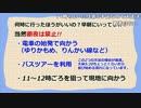 【夏コミ作戦会議】いい大人達のわんぱく秘密基地('17/07) 再録 part3