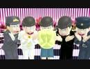 【MMDおそ松さん】5人の5男で気.ま.ぐ.れ.メ.ル.シ.ィ【再投稿】