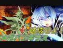 【ポケモンSM】 守護女神ノワールが第七世代環境を斬るッ! 悪統一 part8