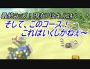 マリオカート8DX 幸流のレート上げの旅 Part60