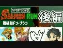 【スプラトゥーン2】ゲーム実況者サーモンラン 後編 【むつー視点】