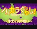 【VOICEROID実況】ゆかりときりたんのすぷらとぅーん 浄土ヶ浜【splatoon】