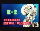 【艦これ実況】優しい提督を目指してpart50【春イベ編(E-2)#2】