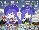【 #音街ウナ 】プール~11才の夏~【カバー】 #音街ウナ誕生祭2017
