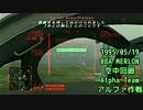 ACE COMBAT ZERO-08A 1995/5/19 空中回廊【歴史で辿るエースコンバット】