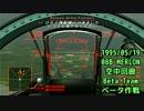 ACE COMBAT ZERO-08B 1995/5/19 空中回廊【歴史で辿るエースコンバット】