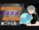【Stellaris】銀河に拡がれヌメヌメ美少女計画 第二十七夜【ゆっくり実況】