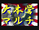 【HoI2大日本帝国プレイ】大本営マルチpart9【マルチ実況プレイ】