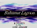 【実況】ざっくり解説しながら、バハムートラグーン 実況プレイ part1 thumbnail