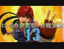 【スマブラforWiiU】ロイの声真似しながらタイマン実況【イィィイヤッ】13