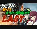 【VOICEROID実況プレイ】ずんきり+Y駆けるまったり戦場LIFE【BF1】- LAST