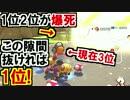 目の前が爆発!先頭が爆死…回避できれば勝ち!マリオカート8DX(...