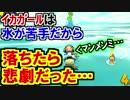 イカガール水苦手→水没したら悲劇マンメンミ…マリオカート8DX...