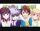 syamu_GAME!! 2話『おい!それってYO!ただのコスプレじゃんか!』